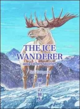 Taniguchi, Jiro The Ice Wanderer and Other Stories