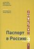 Jeanette  Bron, Nadja  Louwerse, Alla  Podgaeveskaja,Pasport v Rossijoe 3 Werkboek
