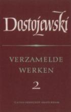 F.M.  Dostojevski VW 2 (Witte nachten; Netotsjka Nezvanova; Een kleine held; Oom`s droom; Het dorp Stepantsjikovo) - RB
