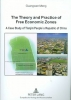 Guangwen Meng, The Theory and Practice of Free Economic Zones
