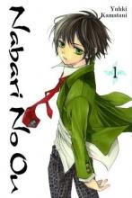 Kamatani, Vuhki Nabari No Ou, Vol. 1