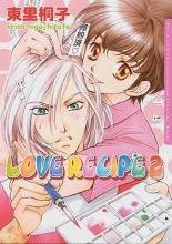 Higashizato, Kirico Love Recipe, Volume 2