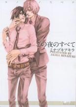 Minazuki, Akira This Night`s Everything