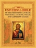, THE UNIVERSAL BIBLE OF THE PROTESTANT, CATHOLIC, ORTHODOX,  ETHIOPIC, SYRIAC, AND SAMARITAN CHURCH