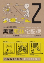 Otsuka, Eiji The Kurosagi Corpse Delivery Service 2