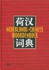 M. Guo, Nederlands-Chinees woordenboek