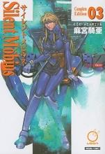 Asamiya, Kia Silent Mobius, Volume 3