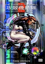 Masamune, Shirow The Ghost in the Shell, Volume 2