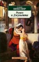 Shakespeare, William Romeo i Julietta