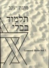 Talmoed Berachot 3 Nederlandse vertaling van de Babylonische talmoed tractaat Berachot