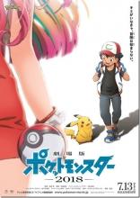 Takamisaki, Ryo Pokemon the Movie