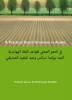 <b>Yolande  Spaans</b>,A practical Dutch grammar in Arabic ; een beknopte Nederlandse grammatica in het Arabisch