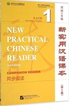 Xun Liu New Practical Chinese Reader vol.1 - Textbook Companion Reader