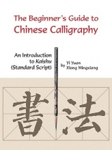 Yuan, Yi,   Mingxiang, Xiong The Beginner`s Guide to Chinese Calligraphy