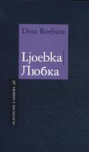 Dina  Roebina Ljoebka