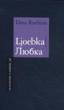 Dina Roebina , Ljoebka