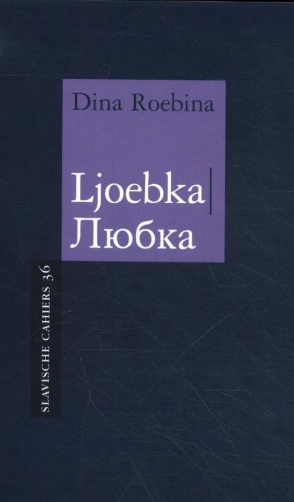 Dina Roebina,Ljoebka