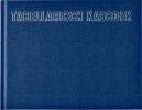 ,<b>Kasboek tabellarisch 210x160mm 96blz 8 kolommen blauw</b>