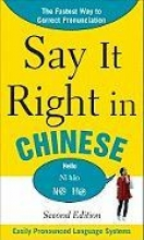 Epls Say It Right in Chinese
