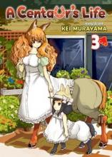 Murayama, Kei A Centaur`s Life, Volume 3