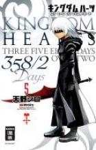 Amano, Shiro Kingdom Hearts 358/2 Days 05