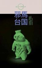 Colleen Morgan Susan Kooi  Henna Hyvärinen  Yoriko Ishizawa, Lonely Planet. Yamatai koku (????). Susan Kooi