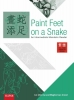 Lin  Chin-hui, Maghiel van Crevel,Paint Feet on a Snake Full-form character edition