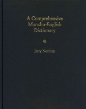 Jerry Norman A Comprehensive Manchu-English Dictionary