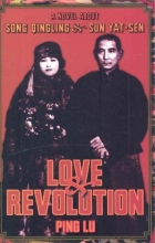 Lu, Ping Love and Revolution