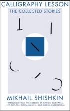 Shishkin, Mikhail Calligraphy Lesson