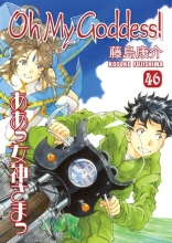 Fujishima, Kosuke Oh My Goddess! 46