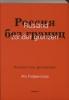 Alla Podgaevskaja, Rusland zonder grenzen Theorieboek Russisch