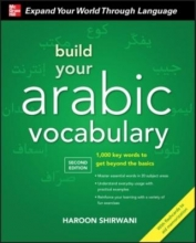 Shirwani, Haroon Build Your Arabic Vocabulary