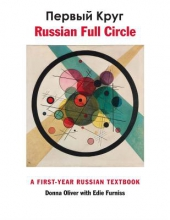 Donna Oliver,   Edie Furniss Russian Full Circle