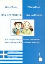 Busch, Wilhelm Max und Moritz /Max kai Morits