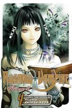 Ikeda, Akihisa Rosario + Vampire 4