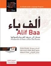 Kristen Brustad,   Mahmoud Al-Batal,   Abbas Al-Tonsi Alif Baa