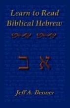 Jeff A Benner Learn Biblical Hebrew
