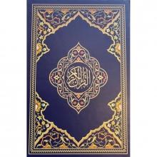 , Al-Qur`aan al-Kareem