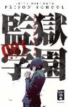 Hiramoto, Akira Prison School 01