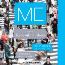 Hoshino, Tomoyuki Me