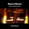 Patrick  Bernauw ,Malemort/Blackout