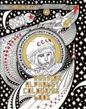 Alexander,Erashov Russian Alphabet Colouring Book