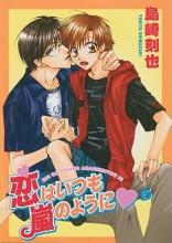 Shimazaki, Tokiya Love Is Like a Hurricane, Volume 5