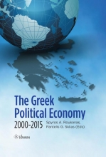 Spyros  Roukanas, Pantelis  Sklias The Greek political economy