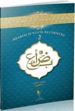 Aziz Abba , Arabisch voor beginners 2