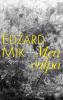 Edzard Mik,Mea culpa