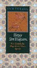 Abu Bakr Muhammad Ibn Tufayl, Hayy ibn Yaqzan
