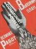 Ginsberg Mary, ,Communist Posters