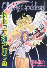 Fujishima, Kosuke Oh My Goddess! 25